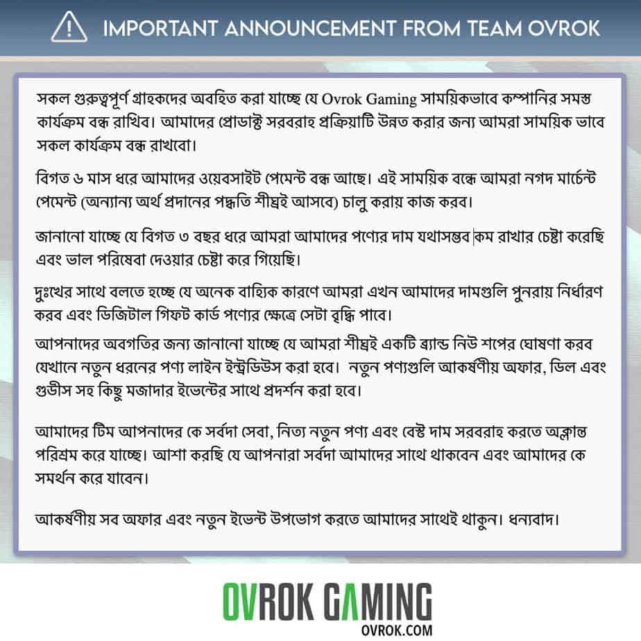 Important Announcement - Bangla