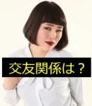 ブルゾンちえみの友達がトミタ栞は本当?きっかけや理由は?