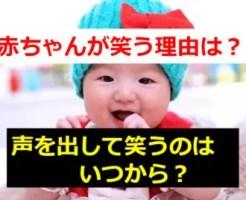 赤ちゃん 笑う理由