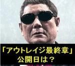 北野武の映画「アウトレイジ最終章」の公開日は?あらすじと出演者は?
