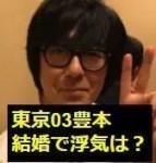 ミスモンゴルが東京03・豊本と結婚で妊娠?濱松恵との浮気は許した?