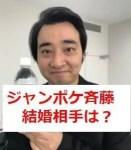ジャンポケ斉藤の結婚相手は?嫁は妊娠で子供ができた?出会いのきっかけは?