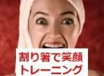 割り箸で笑顔のトレーニングができる?小顔効果もある?練習の方法と時間は?