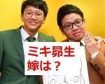 ミキ昴生が結婚で嫁はかわいい?妊娠や子供は?亜生は彼女いるの?