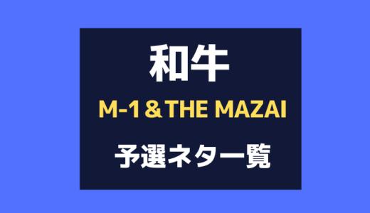 和牛の「M-1」「THE MANZAI」予選ネタ一覧(2006~)