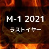 M-1グランプリ2021ラストイヤーまとめ