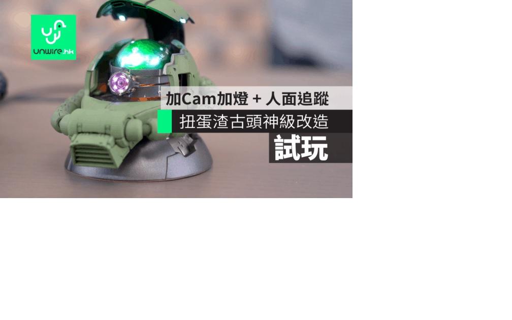 【試玩】扭蛋渣古頭 8.0 ZAKU System 加Cam加燈 + 人面追蹤 – Tom's Mobile Shop