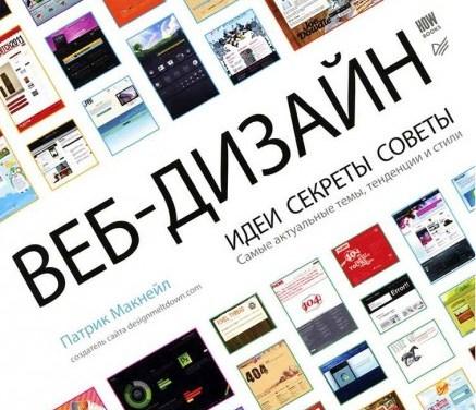Веб-дизайн. Идеи. Секреты. Советы