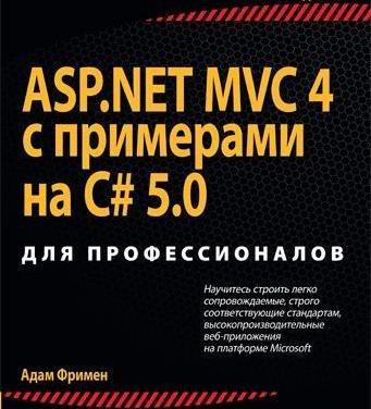 ASP.NET MVC 4 с примерами на C# 5.0