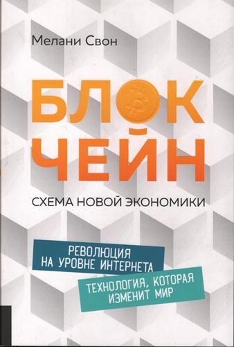 Свон М. — Блокчейн. Схема новой экономики
