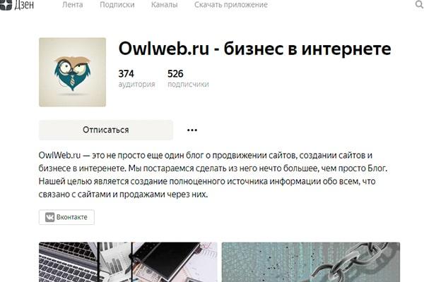 Яндекс.Дзен начнет показывать медийный вес каналов