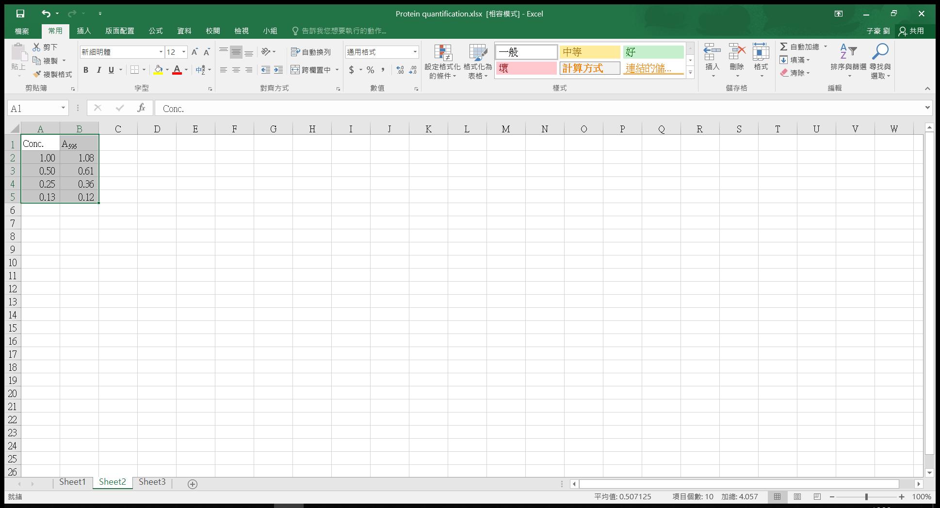 Excel 繪製回歸直線 - 氧氣橘子