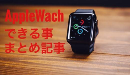 AppleWachでできること、購入理由、レビュー、おすすめアプリ、音声アプリの記事まとめ