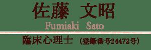 Fumiaki-profile-renew