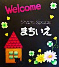 Share space まちいえ ありがとうワークショップ