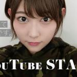 志田愛佳YouTubの迷彩柄パーカーのブランド・文字の意味は?