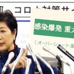 緊急事態宣言が東京に出たら?ロックダウン・東京封鎖?