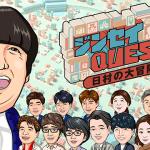 ジンセイQUEST「日村の大冒険」再放送やゲームアプリは?