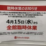 高島屋横浜店美容室従業員が新型コロナ感染!場所や感染経路は?