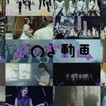 乃木坂46【のぎ動画】配信内容を紹介!ライブ・舞台など見放題?