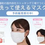 福助マスクの口コミ・評判!購入方法やネット販売は?