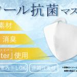 サムライワークス ナノクール抗菌マスクの購入方法や口コミ評判は?