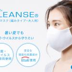 クラボウ夏用マスク クレンゼドライマスクの購入方法は?