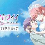 トニカクカワイイ(アニメ)1話の見逃し配信動画を無料視聴する方法