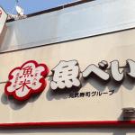 GOTOイート元気寿司(魚べい)で食事券は使える?予約ポイントはためられるの?