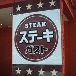 GOTOイート ステーキガストで食事券は使える?予約ポイントはためられるの?