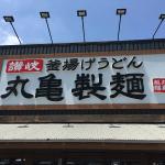 GOTOイート丸亀製麺で食事券は使える?予約ポイントはためられるの?