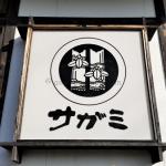 GOTOイート和食麺処サガミで食事券は使える?予約ポイントはためられるの?