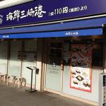 GOTOイート海鮮三崎港(回転寿司)で食事券は使える?予約ポイントはためられるの?