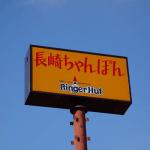 GOTOイートリンガーハットで食事券は使える?予約ポイントはためられるの?