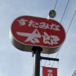 GOTOイートすたみな太郎で食事券は使える?予約ポイントはためられるの?