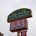 GOTOイート フライングガーデンで食事券は使える?予約ポイントはためられるの?