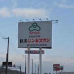 GOTOイート松尾ジンギスカンで食事券は使える?予約ポイントはためられるの?