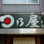 『日乃屋カレー』でGOTOイート食事券は使える?予約ポイントはためられるの?
