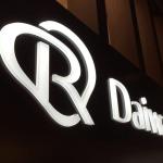 gotoトラベル「ダイワロイネットホテルズ」は35%割引対象?旅行予約サイトは?