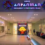 GoToイベント神戸アンパンマンこどもミュージアムは割引対象?利用期間はいつまで?
