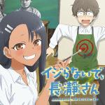 【イジらないで、長瀞さん】アニメはどこからどこまでやるの?放送開始はいつ?