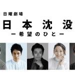 『日本沈没』(ドラマ)1話感想・ネタバレ・考察・評判や見逃し配信は?
