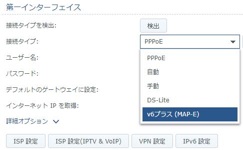 インターネット接続タイプ設定画面