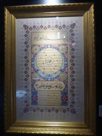 Calligraphie: description du prophète Mahomet | Calligraphy: description of the prophet Muhammad