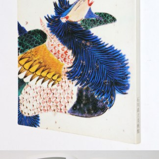 九谷名品図録 石川県立美術館所蔵