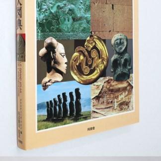世界考古学大図典