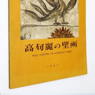 中国の名画 高句麗の壁画