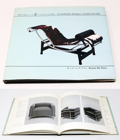 現代の家具シリーズ 2 ル・コルビュジェの家具