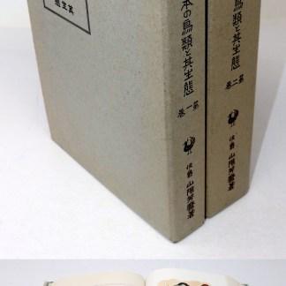 日本の鳥類と其生態 復刻版 全2巻