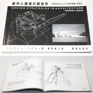 都市と建築の解剖学 形態分析によって「設計戦略」を読む